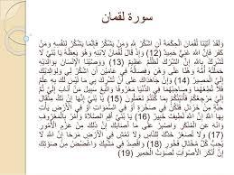 ماهو السر وراء نزول سورة لقمان