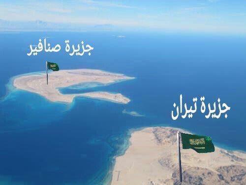 الملك سلمان يعلن عن موعد رفع علم السعودية على تيران وصنافير